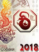 гороскоп на 2018 год дракон