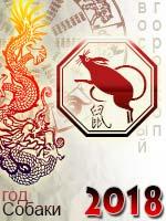 гороскоп на 2018 год крыса