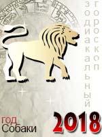 гороскоп на 2018 год лев