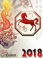 гороскоп на 2018 год лошадь