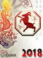 гороскоп на 2018 год овца