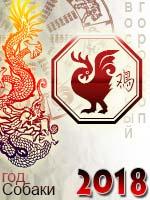 гороскоп на 2018 год петух