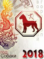 гороскоп на 2018 год собака