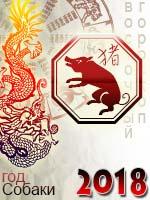 гороскоп на 2018 год свинья