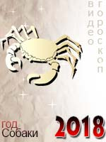 видео гороскоп на 2018 год Рак