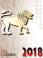 видео гороскоп на 2018 год Лев
