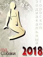 гороскоп на 2018 год дева