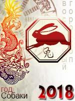 гороскоп на 2018 год кролик