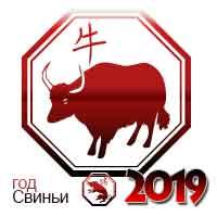 гороскоп на 2019 год Бык