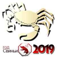 гороскоп на 2019 год Рак
