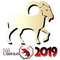 гороскоп на 2019 год Козерог