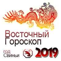восточный гороскоп на 2019 год