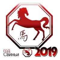 гороскоп на 2019 год Лошадь