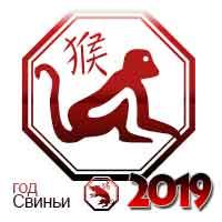 гороскоп на 2019 год Обезьяна