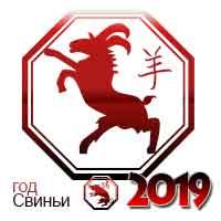 гороскоп на 2019 год Овца
