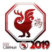 гороскоп на 2019 год Петух