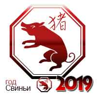 гороскоп на 2019 год Свинья