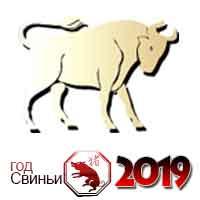 гороскоп на 2019 год Телец