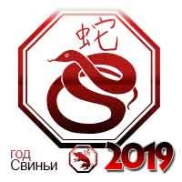 гороскоп на 2019 год Змея