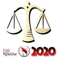 гороскоп на 2020 год Весы