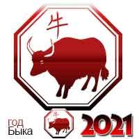 гороскоп на 2021 год Бык