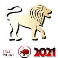 гороскоп на 2021 год Лев