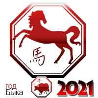 гороскоп на 2021 год Лошадь