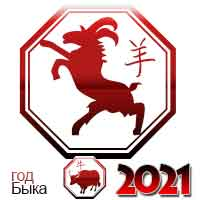 гороскоп на 2021 год Овца
