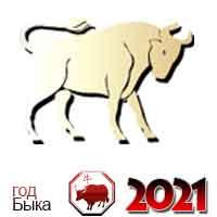 гороскоп на 2021 год Телец