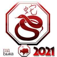 гороскоп на 2021 год Змея
