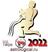 гороскоп на 2022 год Водолей