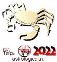 гороскоп на 2022 год Рак