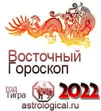 восточный гороскоп на 2022 год