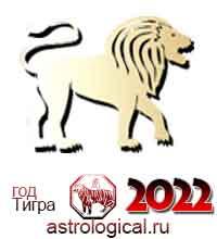 гороскоп на 2022 год Лев