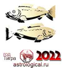 гороскоп на 2022 год Рыбы