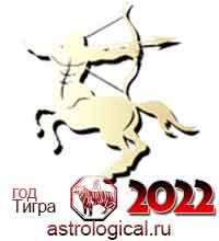 гороскоп на 2022 год Стрелец