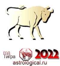 гороскоп на 2022 год Телец