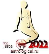 гороскоп на 2022 год Дева
