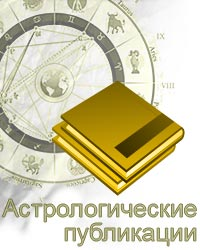 Статьи по астрологии и гороскопы