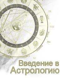 астрология в нашей жизни