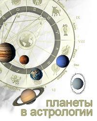 характеристика планет в гороскопе