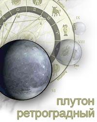 Ретроградный Плутон