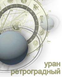 Ретроградный Уран