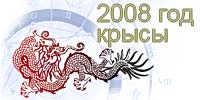восточный гороскоп 2008г