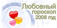 гороскоп на 2008год: любовь и отношения