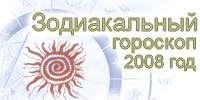 зодиакальный гороскоп на 2008г