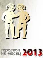 гороскоп на апрель 2013 Близнецы