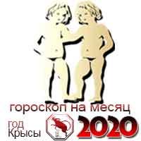 гороскоп на октябрь 2020 Близнецы