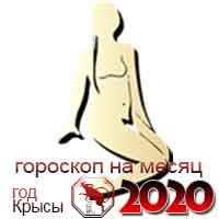гороскоп на январь 2020 Дева