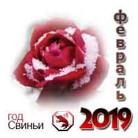 гороскоп на февраль 2019